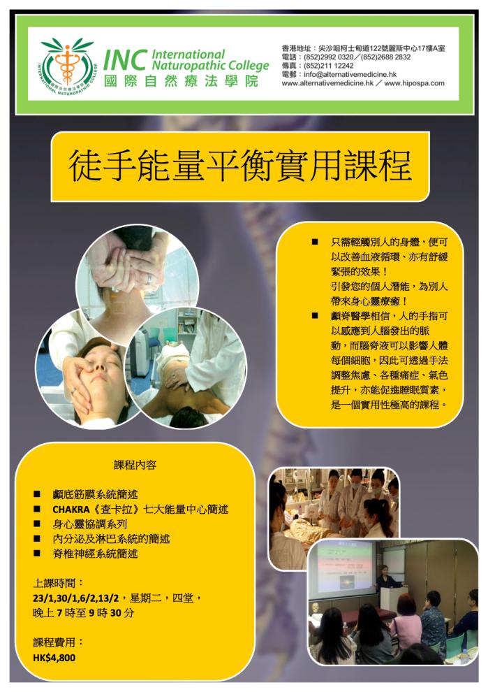 顱底課程DM171205